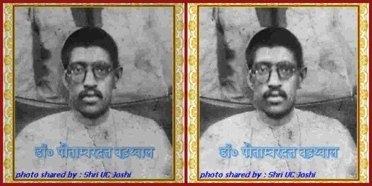 हिन्दी के पहले डी. लिट डाॅ. पीताम्बरदत्त बड़थ्वाल