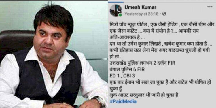 सिर्फ उमेश कुमार के खिलाफ ही क्यों लिखते हैं उत्तराखंड के पत्रकार?
