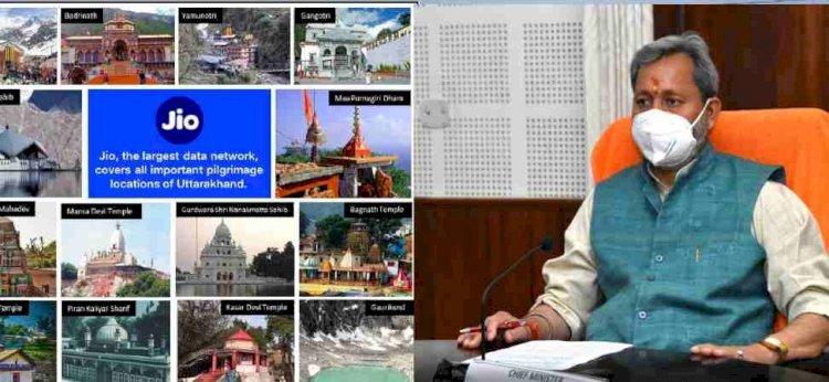 जियो 4G नेटवर्क से जुड़ा पूर्णागिरि धाम, मुख्यमंत्री ने किया उद्घाटन