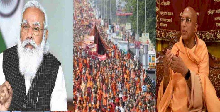 बड़ी खबर: पीएम मोदी की अपील के बाद जूना अखाड़ा प्रमुख ने भी की कुंभ समाप्ति की घोषणा