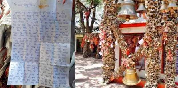 अल्मोड़ा: पुलिस ने काटा 16500 का चालान तो बाइक सवार ने गोल्ज्यू के दरबार में लगा दी अर्जी