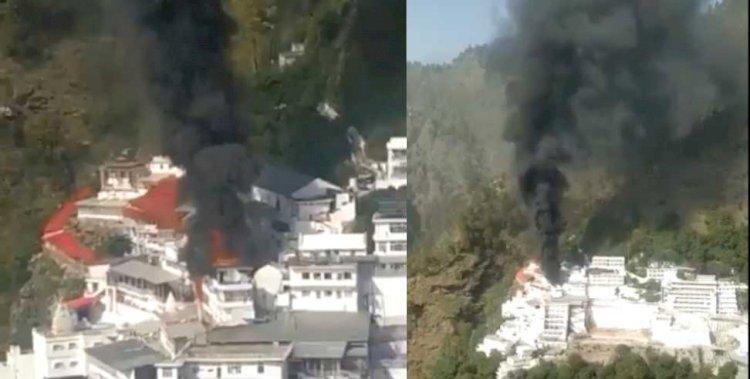 बिग ब्रेकिंग: वैष्णों देवी मंदिर परिसर में भीषण आग, दूर-दूर तक देखी गईं लपटें