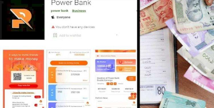 पावर बैंक एप से हुई  250 करोड़ से ज्यादा की ठगी, उत्तराखंड पुलिस का बहुत बड़ा खुलासा