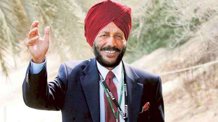 नहीं रहे महान धावक मिल्खा सिंह, 91 वर्ष की उम्र में ली अंतिम सांस